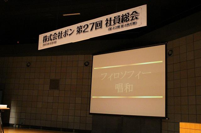 第27回 社員総会 開催